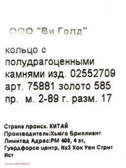 Ювелирные Кольца VALTERA                                                                                                              None цвет