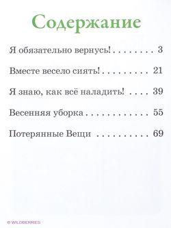 Книги Эгмонт                                                                                                              голубой цвет