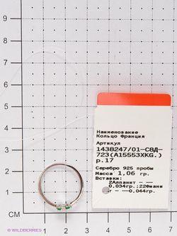 Ювелирные Кольца APM Monaco                                                                                                              серебристый цвет
