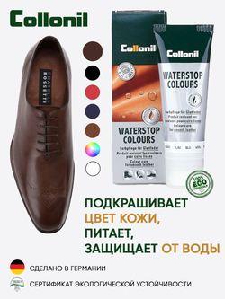 Кремы Для Обуви Collonil                                                                                                              коричневый цвет