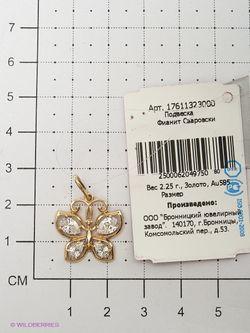 Ювелирные Подвески Бронницкий ювелир                                                                                                              Золотистый цвет