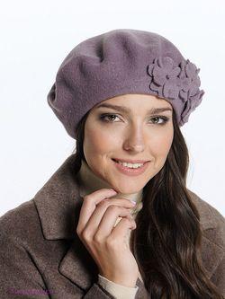 Береты Ваша Шляпка                                                                                                              Лиловый цвет