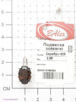Ювелирные Подвески Balex                                                                                                              коричневый цвет