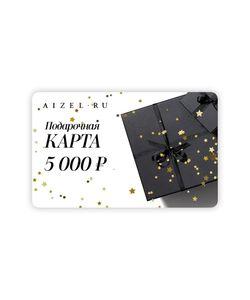 Aizel | Сертификат 5000