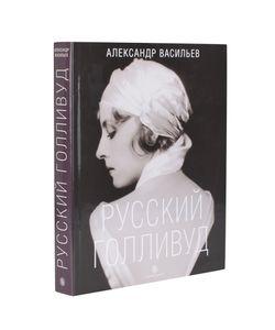 Слово | Васильев А. Русский Голливуд. Большой Альбом