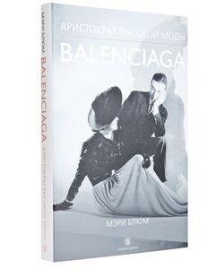 Слово | Мэри Блюм. Balenciaga . Аристократ Высокой Моды.