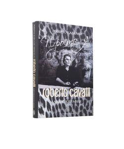 Слово | Роберто Кавалли. Просто Я. Автобиография.