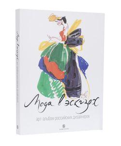 Слово | Мода В Эскизах. Арт-Альбом Российских Дизайнеров