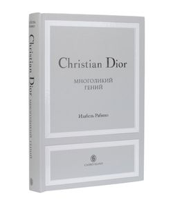 Слово | Изабель Рабино. Christian Dior Многоликий Гений