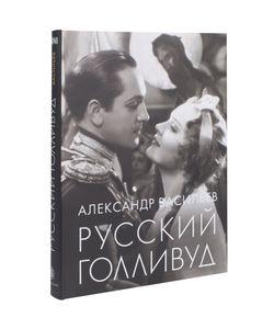 Слово | А. Васильев. Русский Голливуд. Мини