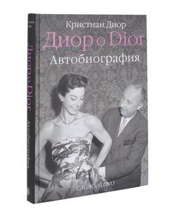 Слово | Диор О Doir. Автобиография