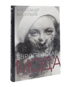 Слово | А.Васильев. Европейская Мода. Три Века