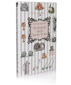 Слово | Кулинарная Книга Джейн Остин