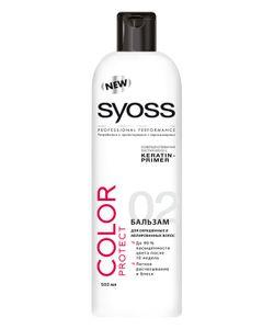 SYOSS | Бальзам Для Окрашенных Волос