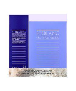Steblanc | Набор Эффект Отдохнувшей Кожи