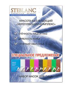 Steblanc | Набор Укрепляющий Комплекс