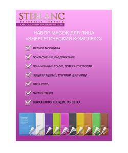 Steblanc | Набор Энергетический