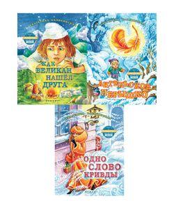 Феникс | Комплект Книг Сказки От Рождества До Пасхи Феникс