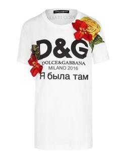 Dolce & Gabbana | Футболка Прямого Кроя С Контрастной Фактурной Отделкой
