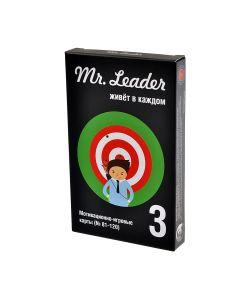 Magellan | Настольна Игра Mr. Leader. Набор 3