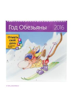 КОНТЭНТ | Календари