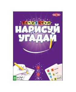 Tactic Games | Нарисуй И Угадай Вечеринка