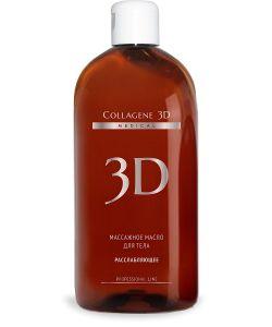 Medical Collagene 3D | Масла