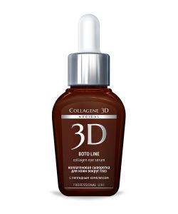 Medical Collagene 3D | Сыворотки