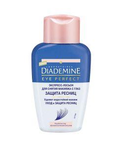 Diademine | Средства Для Снятия Макияжа