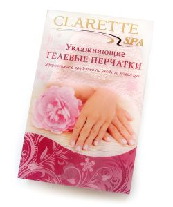CLARETTE | Увлажняющие Гелевые Перчатки.