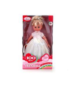 Карапуз | Кукла 33См Невестарусс. Озвучка.