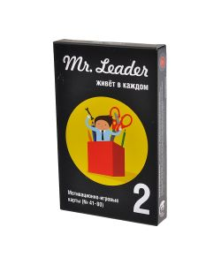 Magellan | Настольна Игра Mr. Leader. Набор 2