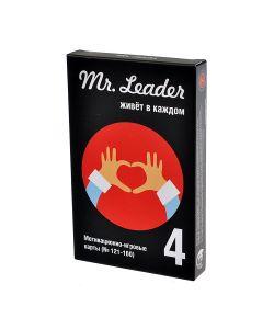 Magellan | Настольна Игра Mr. Leader. Набор 4