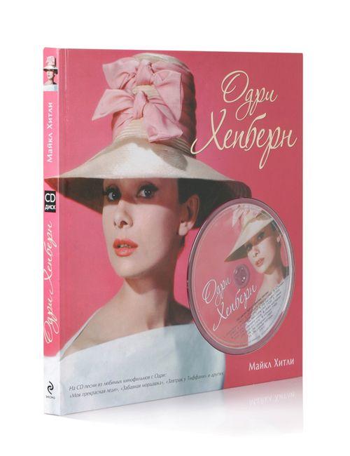 Эксмо | Многоцветная Одри Хепберн Cd