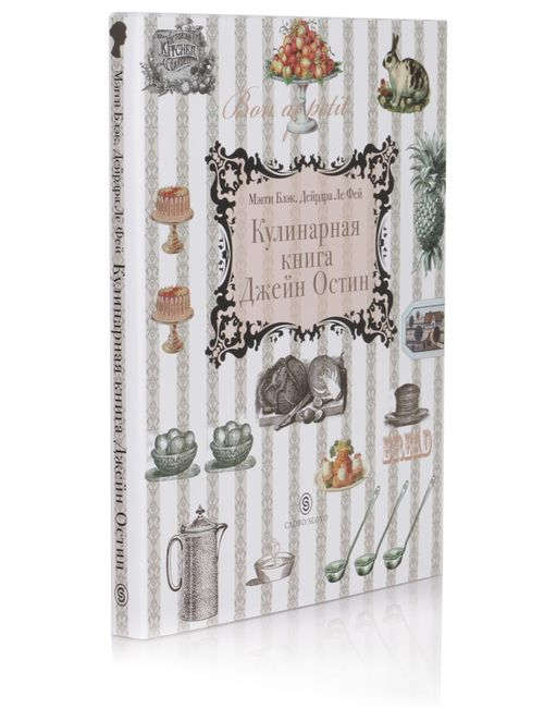 Слово | Многоцветная Кулинарная Книга Джейн Остин