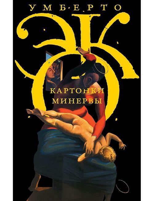 Издательство АСТ | Женские Белые Книги