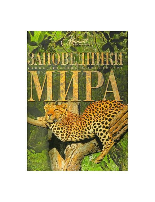 Издательство АСТ | Мужские Белые Книги