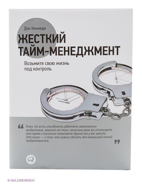 Альпина Паблишер | Мужские Серые Книги