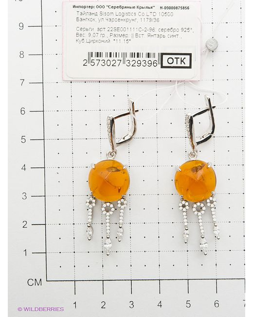 Ювелирные Серьги Silver Wings                                                                                                              оранжевый цвет