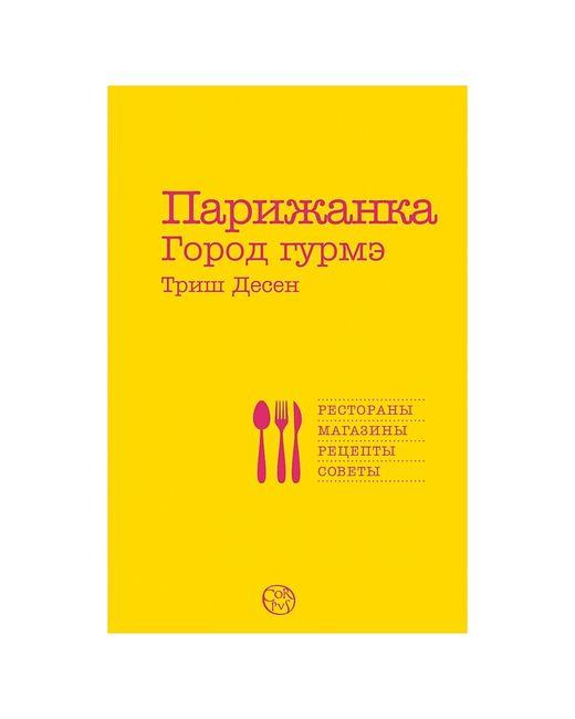 Издательство АСТ   Мужские Белые Книги