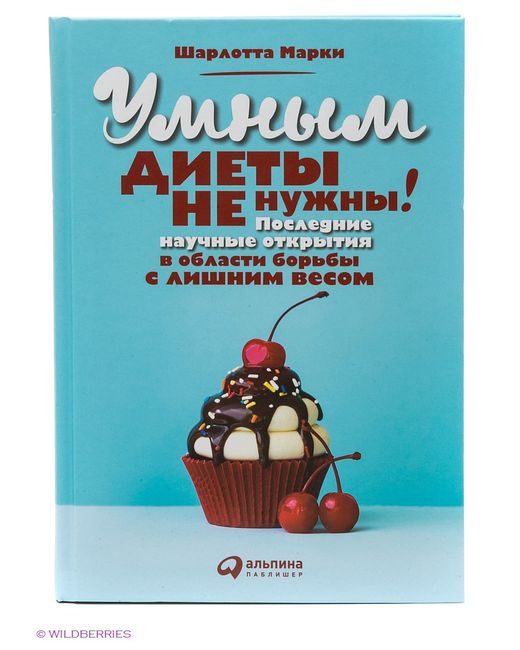 Альпина Паблишер   Женские Голубы Книги